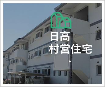 日高村営住宅